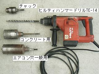 Hilti borehammer