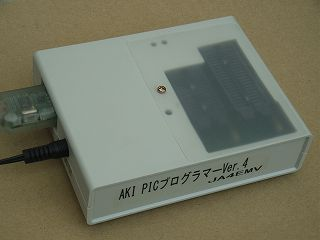 AKI PICプログラマーVer.4をケースに入れた状態