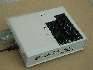 AKI PICプログラマーVer.4をケースに入れて使う状態